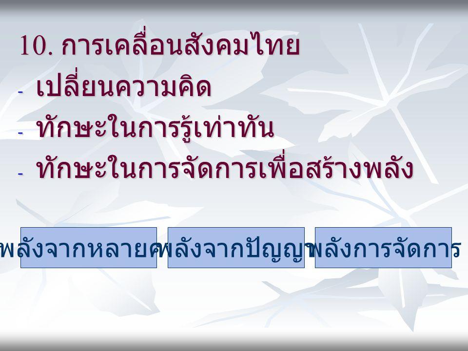 10. การเคลื่อนสังคมไทย - เปลี่ยนความคิด - ทักษะในการรู้เท่าทัน - ทักษะในการจัดการเพื่อสร้างพลัง พลังจากหลายคนพลังจากปัญญาพลังการจัดการ