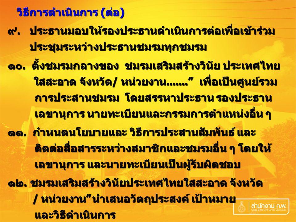 9 วิธีการดำเนินการ (ต่อ) วิธีการดำเนินการ (ต่อ) ๙.