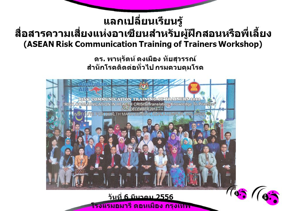 SARS outbreak Thailand MOPH set up a special taskforce at DDC to coordinate the response.