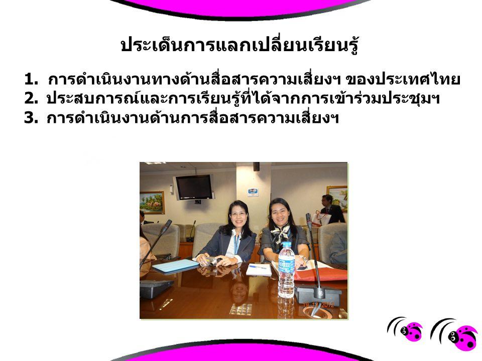 1.การดำเนินงานทางด้านสื่อสารความเสี่ยงฯ ของประเทศไทย 2.