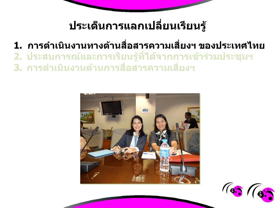 Thailand Experiences in Managing Health Crisis Kuala Lumpur, MALAYSIA 17-19 December 2012 Dr.