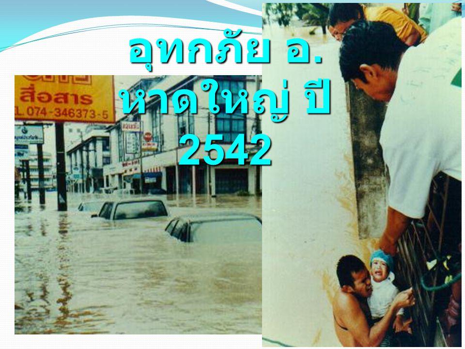 อุทกภัย อ. หาดใหญ่ ปี 2542