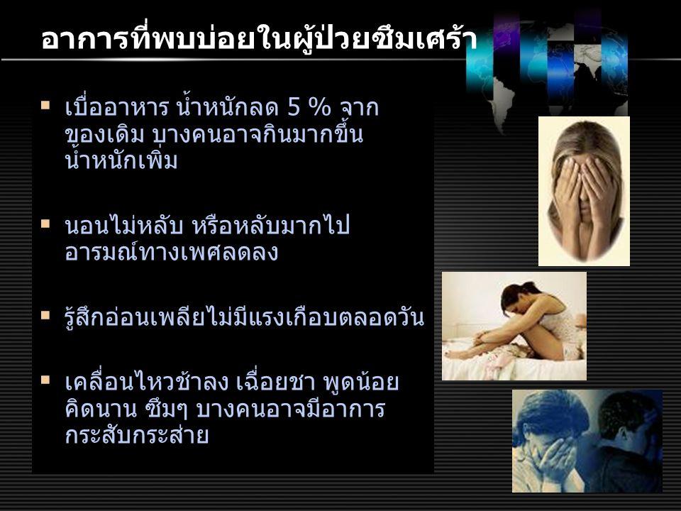 1.โรคจิตเวช -โรคซึมเศร้า -ติดสุรายาเสพติด -โรคจิตเภท -ปัญหาการปรับตัว 2.