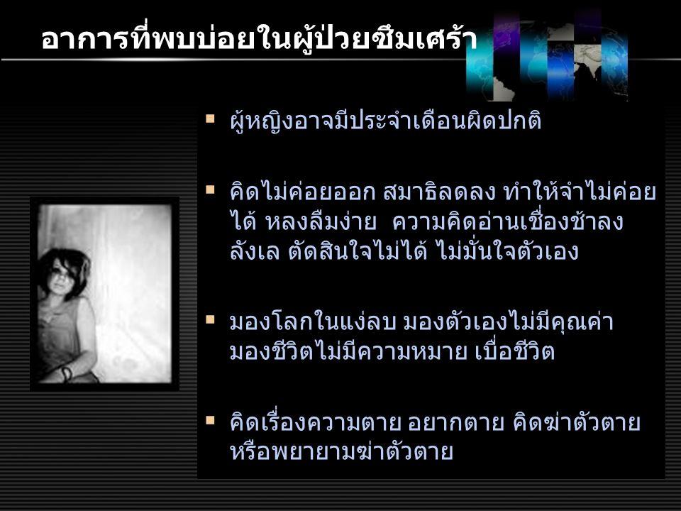 พรเทพ ศิริวนารังสรรค์และคณะ (2547) ความชุกของโรคจิตเวชในประเทศไทย: การสำรวจระดับชาติ ปี 2546.วารสารสุขภาพจิตแห่งประเทศไทย,12(3); 177-188 การกระจายของโรคซึมเศร้าในแต่ละภาคของไทย