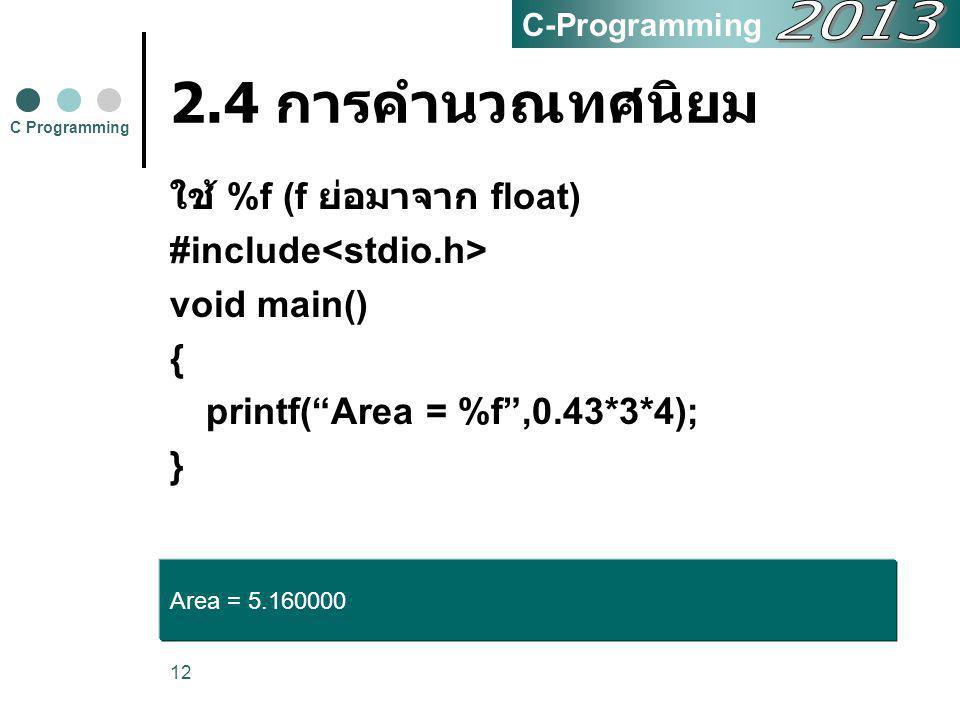 """12 2.4 การคำนวณทศนิยม ใช้ %f (f ย่อมาจาก float) #include void main() { printf(""""Area = %f"""",0.43*3*4); } C Programming C-Programming Area = 5.160000"""