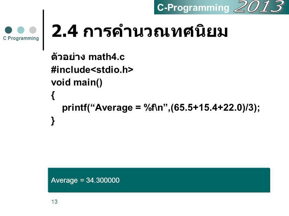 """13 2.4 การคำนวณทศนิยม ตัวอย่าง math4.c #include void main() { printf(""""Average = %f\n"""",(65.5+15.4+22.0)/3); } C Programming C-Programming Average = 34."""