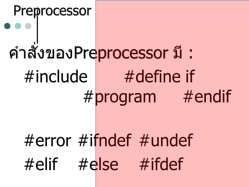 Preprocessor Preprocessor คำสั่งของPreprocessor มี : #include #define if #program #endif #error#ifndef#undef #elif#else#ifdef