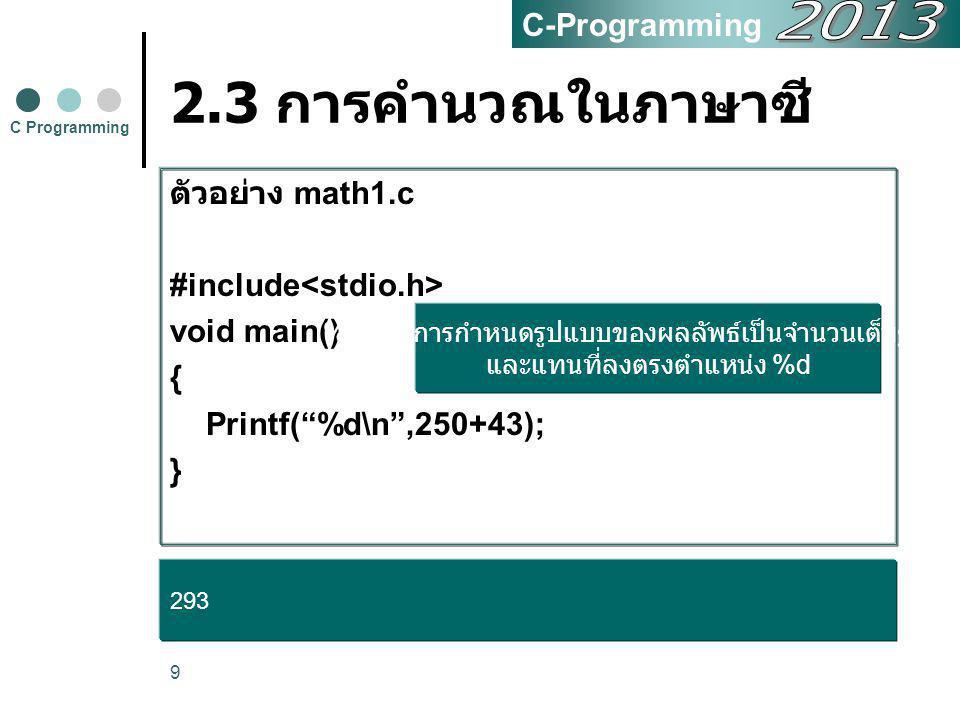 """9 2.3 การคำนวณในภาษาซี ตัวอย่าง math1.c #include void main() { Printf(""""%d\n"""",250+43); } C Programming C-Programming 293 %d เป็นการกำหนดรูปแบบของผลลัพธ"""