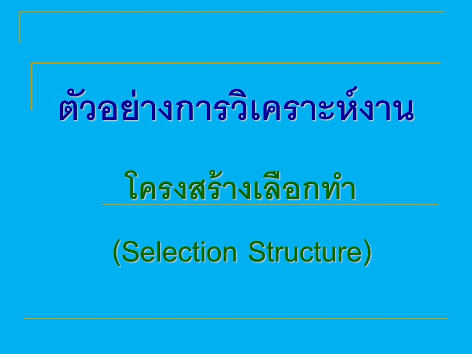 ตัวอย่างการวิเคราะห์งาน โครงสร้างเลือกทำ (Selection Structure)