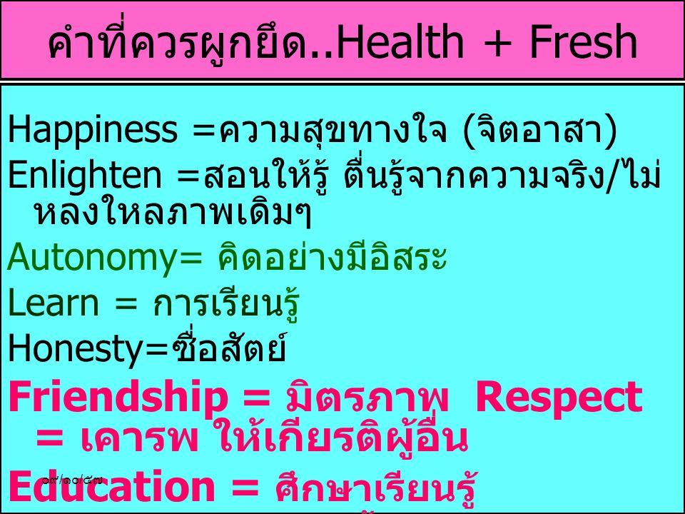 ดร. อัญชลี เกษสุริยงค์ สำนักพัฒนานวัตกรรมการจัด การศึกษา คำที่ควรผูกยึด..Health + Fresh Happiness = ความสุขทางใจ ( จิตอาสา ) Enlighten = สอนให้รู้ ตื่