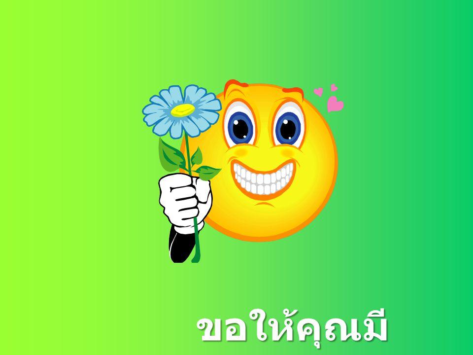 ขอให้คุณมี ความสุขตลอดไป