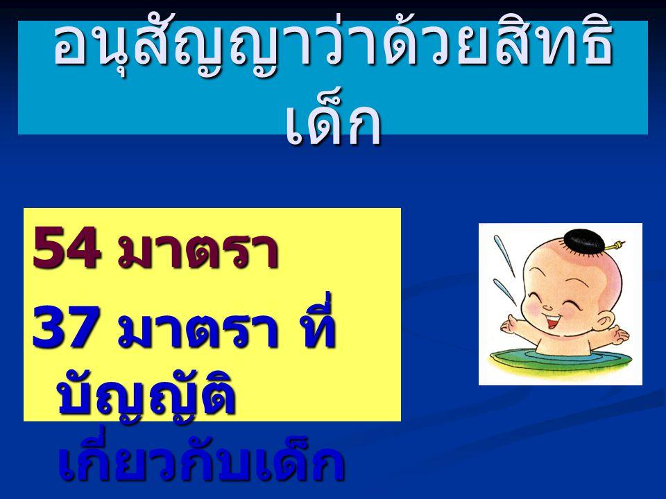 อนุสัญญาว่าด้วยสิทธิ เด็ก 54 มาตรา 37 มาตรา ที่ บัญญัติ เกี่ยวกับเด็ก