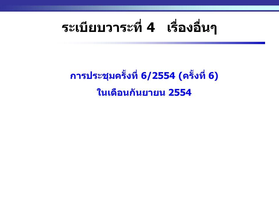 http://www.eppo.go.th - 30 - ระเบียบวาระที่ 4 เรื่องอื่นๆ การประชุมครั้งที่ 6/2554 (ครั้งที่ 6) ในเดือนกันยายน 2554