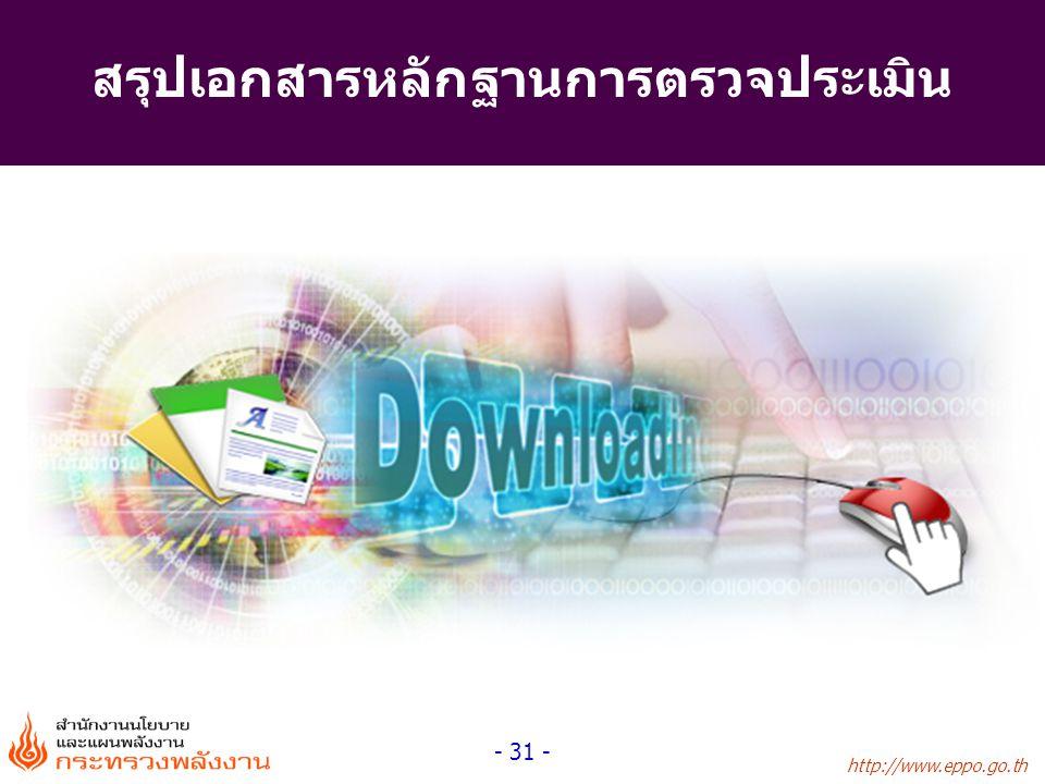 http://www.eppo.go.th - 31 - สรุปเอกสารหลักฐานการตรวจประเมิน