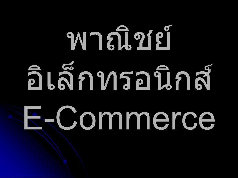 พาณิชย์ อิเล็กทรอนิกส์ E-Commerce