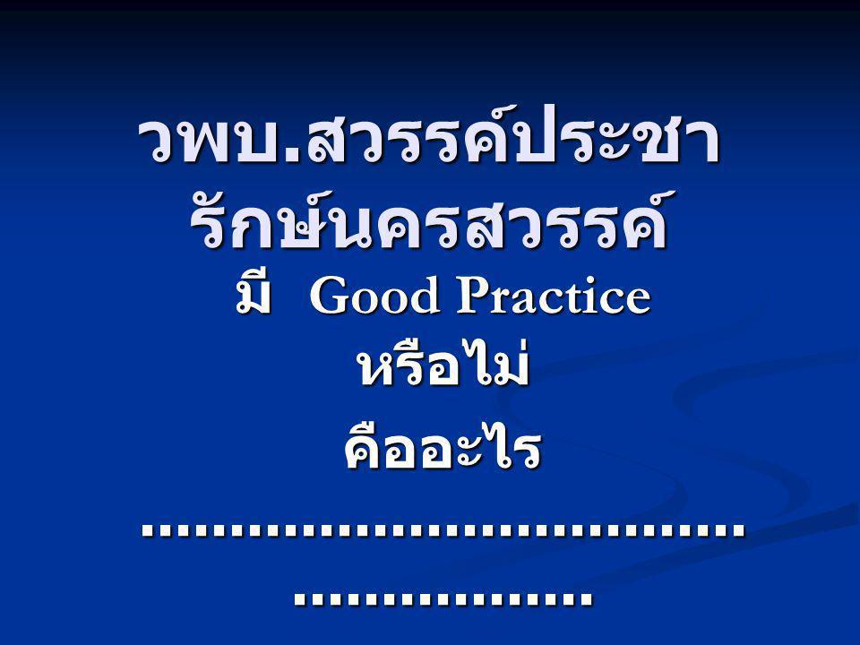 วพบ. สวรรค์ประชา รักษ์นครสวรรค์ มี Good Practice หรือไม่ คืออะไร...................................................