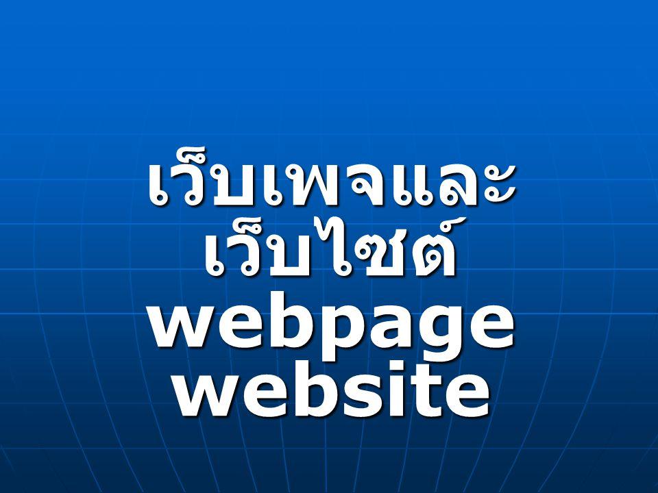 เว็บเพจและ เว็บไซต์ webpage website