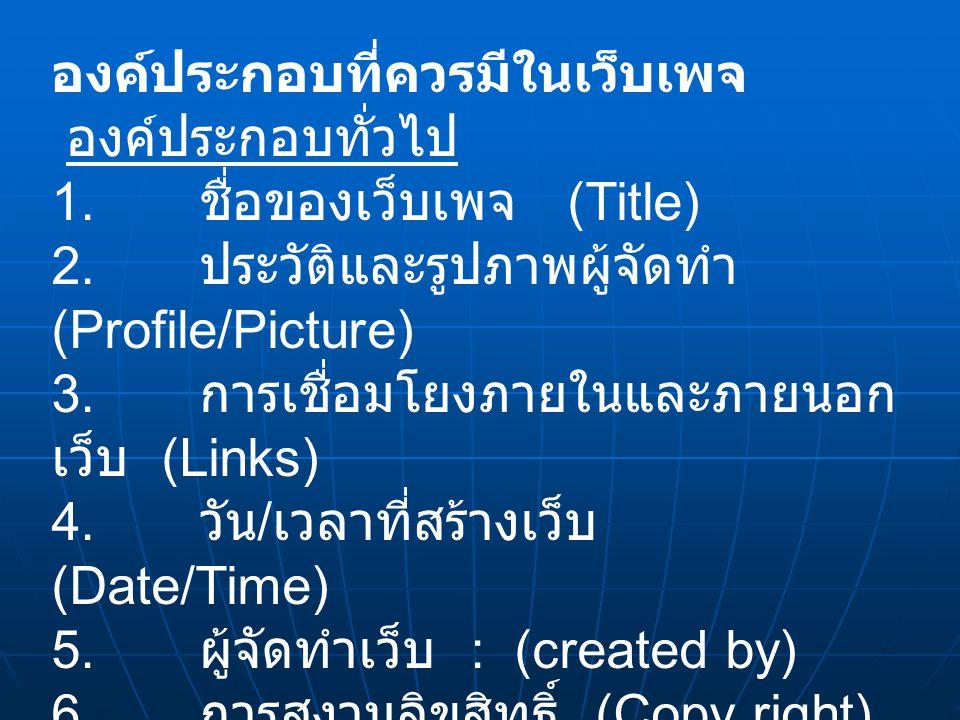 องค์ประกอบที่ควรมีในเว็บเพจ องค์ประกอบทั่วไป 1. ชื่อของเว็บเพจ (Title) 2. ประวัติและรูปภาพผู้จัดทำ (Profile/Picture) 3. การเชื่อมโยงภายในและภายนอก เว็