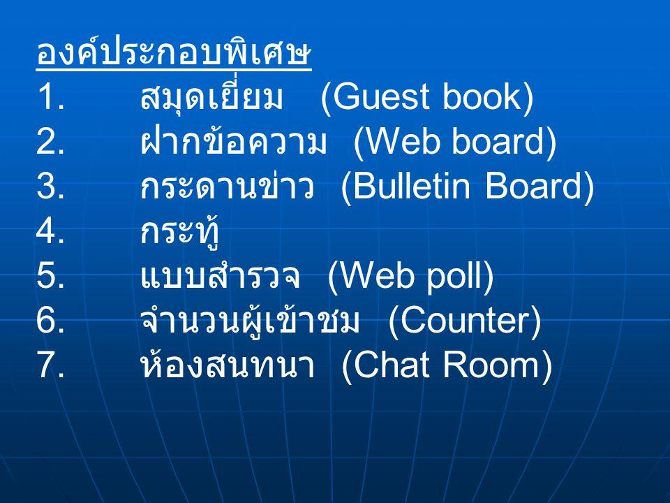 องค์ประกอบพิเศษ 1. สมุดเยี่ยม (Guest book) 2. ฝากข้อความ (Web board) 3. กระดานข่าว (Bulletin Board) 4. กระทู้ 5. แบบสำรวจ (Web poll) 6. จำนวนผู้เข้าชม
