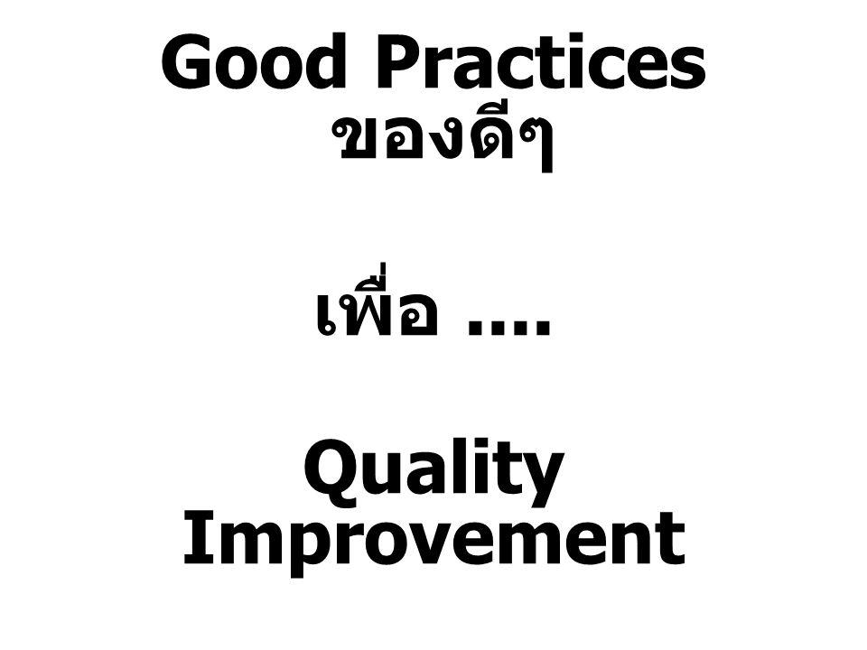 Good Practices ของดีๆ เพื่อ.... Quality Improvement