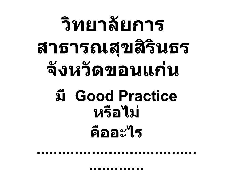 วิทยาลัยการ สาธารณสุขสิรินธร จังหวัดขอนแก่น มี Good Practice หรือไม่ คืออะไร...................................................