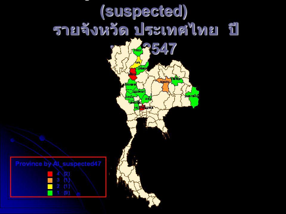 จำนวนผู้ป่วยสงสัยโรคไข้หวัดนก (suspected) รายจังหวัด ประเทศไทย ปี พ. ศ.2547