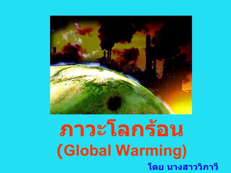 ภาวะโลกร้อน (Global Warming) โดย นางสาววิภาวี ธรรมจำรัส