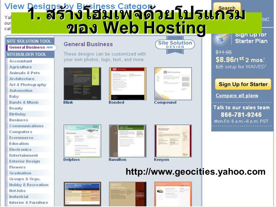 1. สร้างโฮมเพจด้วยโปรแกรม ของ Web Hosting http://www.geocities.yahoo.com