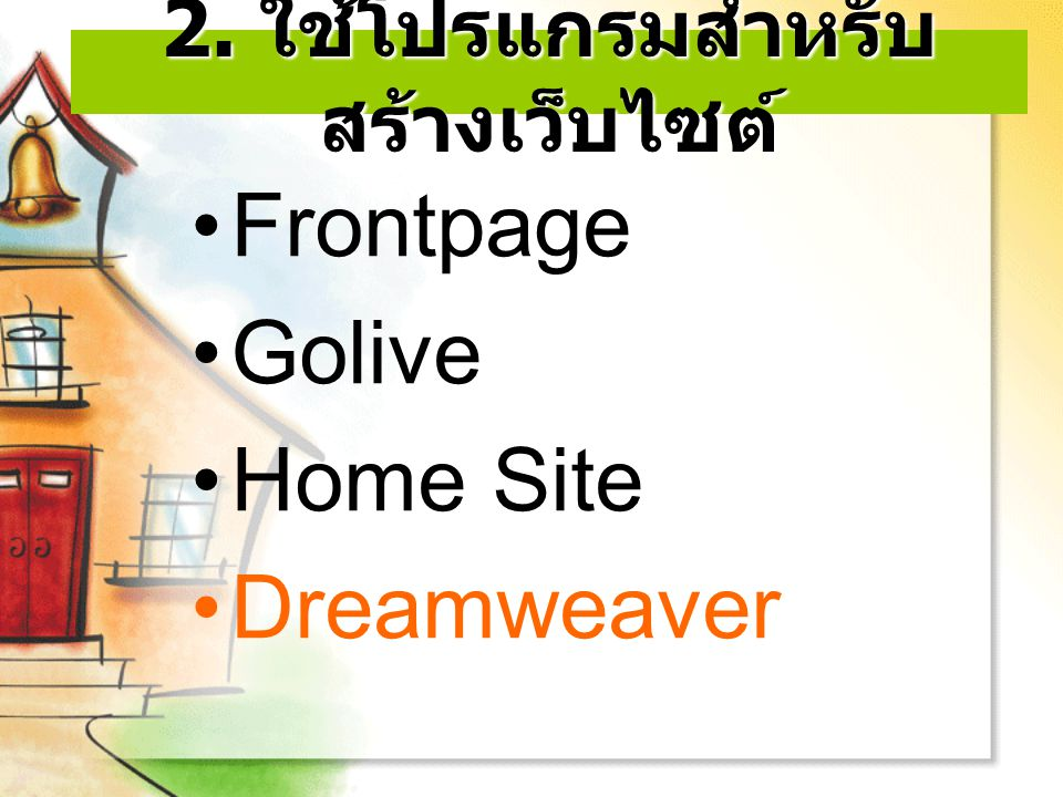 2. ใช้โปรแกรมสำหรับ สร้างเว็บไซต์ Frontpage Golive Home Site Dreamweaver