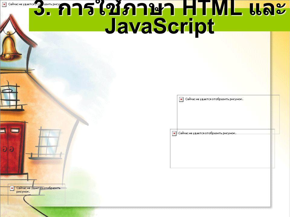 3. การใช้ภาษา HTML และ JavaScript