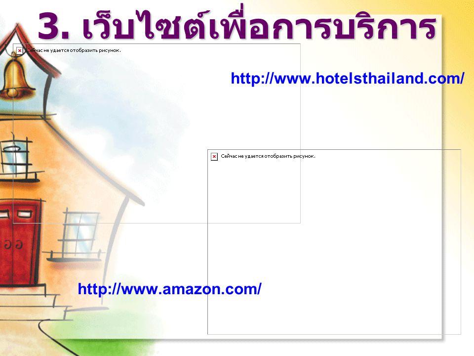 3. เว็บไซต์เพื่อการบริการ http://www.amazon.com/ http://www.hotelsthailand.com/