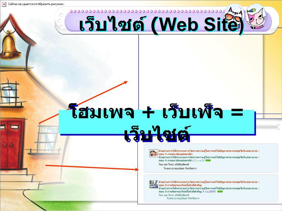 โฮมเพจ + เว็บเพ็จ = เว็บไซต์ เว็บไซต์ (Web Site)