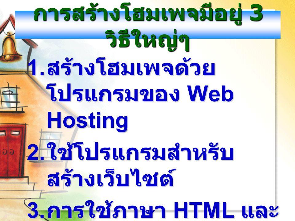 การสร้างโฮมเพจมีอยู่ 3 วิธีใหญ่ๆ 1. สร้างโฮมเพจด้วย โปรแกรมของ Web Hosting 2. ใช้โปรแกรมสำหรับ สร้างเว็บไซต์ 3. การใช้ภาษา HTML และ JavaScript