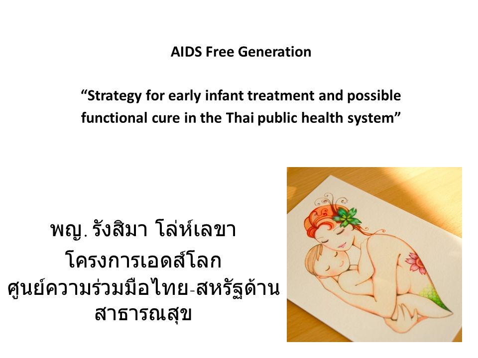 Cascade from Early Infant Diagnosis to Antiretroviral Treatment 2008-2011 EID program evaluation 2008-2011: Thai MOPH, CDC Thailand, UNICEF- Thailand
