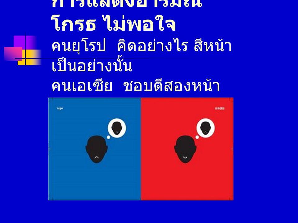 การแสดงอารมณ์ โกรธ ไม่พอใจ คนยุโรป คิดอย่างไร สีหน้า เป็นอย่างนั้น คนเอเซีย ชอบตีสองหน้า
