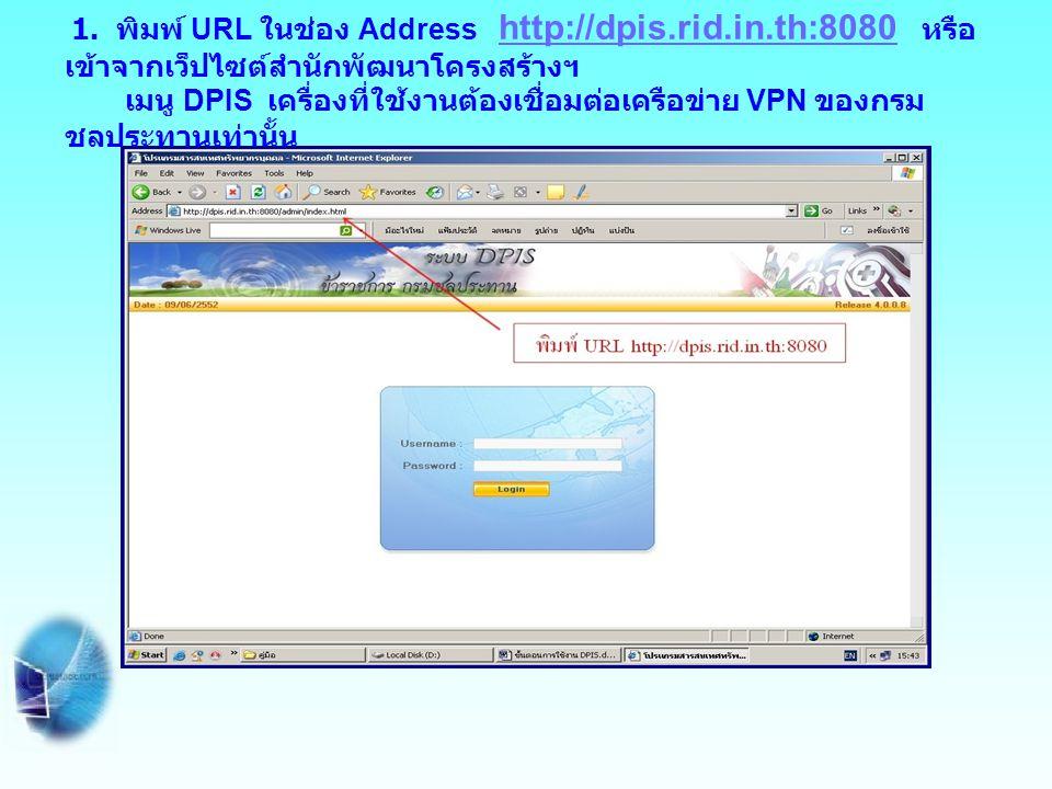 1. พิมพ์ URL ในช่อง Address http://dpis.rid.in.th:8080 หรือ เข้าจากเว็ปไซต์สำนักพัฒนาโครงสร้างฯ เมนู DPIS เครื่องที่ใช้งานต้องเชื่อมต่อเครือข่าย VPN ข