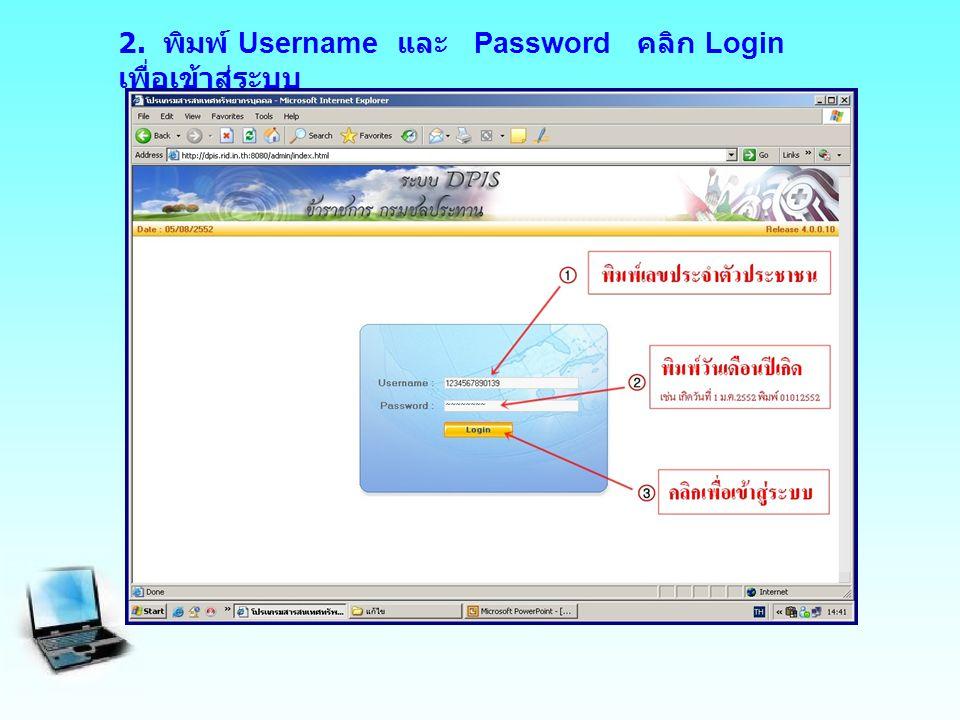 2. พิมพ์ Username และ Password คลิก Login เพื่อเข้าสู่ระบบ