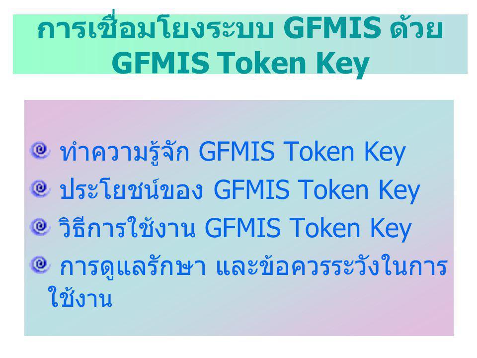 ทำความรู้จัก GFMIS Token Key ประโยชน์ของ GFMIS Token Key วิธีการใช้งาน GFMIS Token Key การดูแลรักษา และข้อควรระวังในการ ใช้ งาน