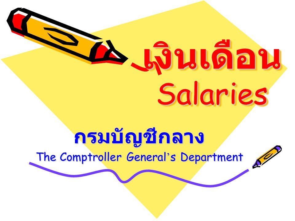 เงินเดือน Salaries เงินเดือน Salaries กรมบัญชีกลาง The Comptroller General ' s Department