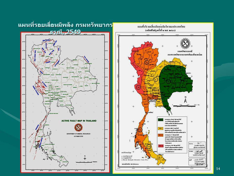 14 แผนที่รอยเลื่อนมีพลัง กรมทรัพยากร ธรณี, 2549