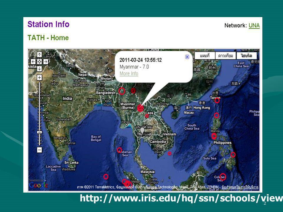 2 http://www.iris.edu/hq/ssn/schools/view/tath