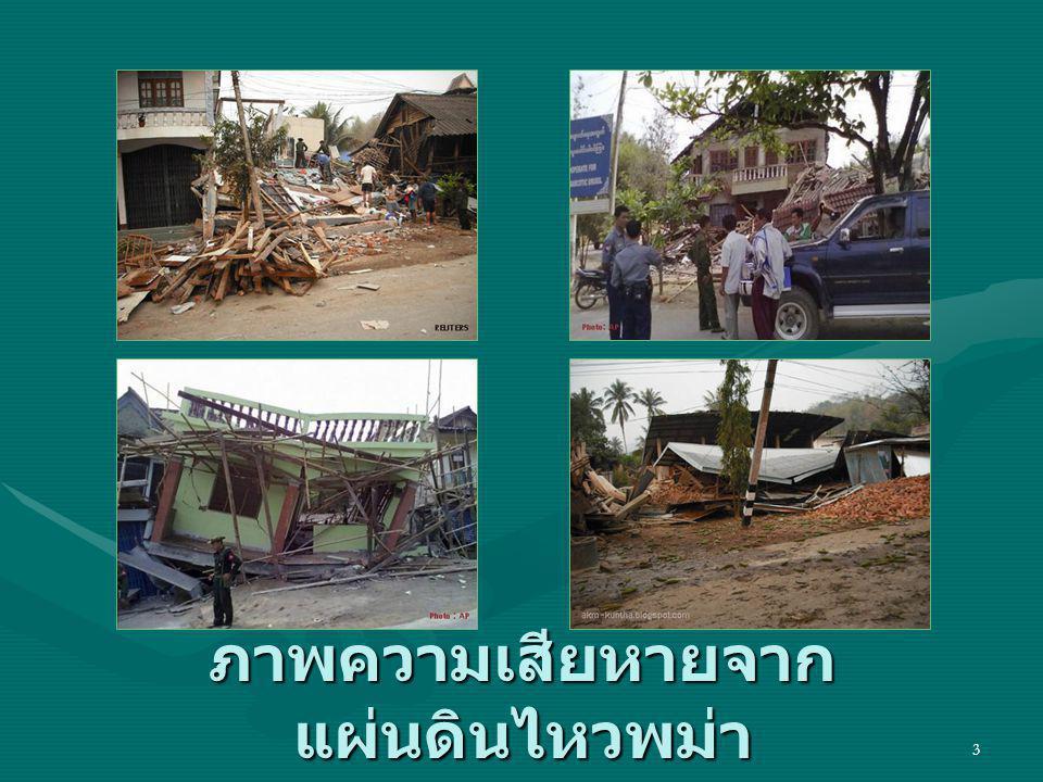 3 ภาพความเสียหายจาก แผ่นดินไหวพม่า