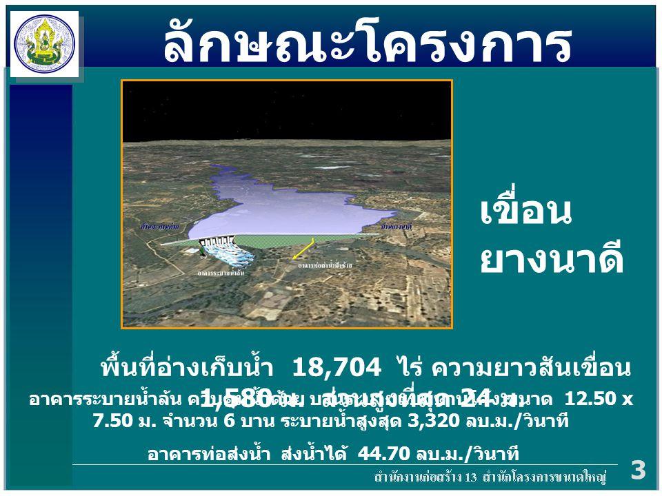 3 เขื่อน ยางนาดี พื้นที่อ่างเก็บน้ำ 18,704 ไร่ ความยาวสันเขื่อน 1,580 ม. ส่วนสูงที่สุด 24 ม. อาคารระบายน้ำล้น ควบคุมน้ำด้วย บานระบายแบบบานโค้ง ขนาด 12