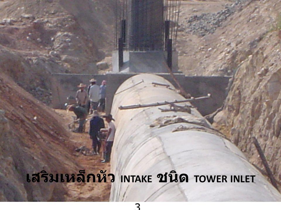 เสริมเหล็กหัว INTAKE ชนิด TOWER INLET 3