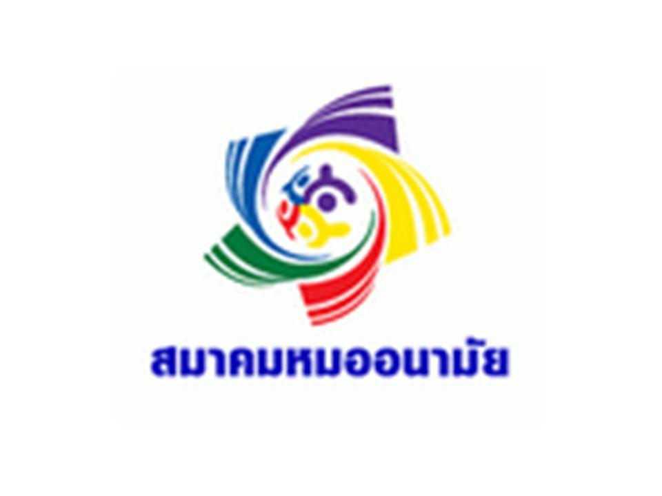 หมออนามัย 2 ยุค ยุคแรก หมออนามัยดูแลรักษาป้องกันโรค ยุคใหม่ ประเทศไทยเปิดประตูสู่ยุคใหม่ ด้วยหัวใจความเป็นมนุษย์ หมออนามัยปฏิรูปประเทศไทย