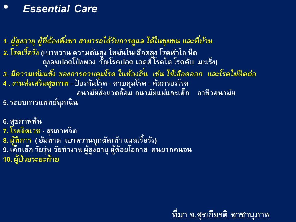 Essential Care 1. ผู้สูงอายุ ผู้ที่ต้องพึ่งพา สามารถได้รับการดูแล ได้ในชุมชน และที่บ้าน 2. โรคเรื้อรัง (เบาหวาน ความดันสูง ไขมันในเลือดสูง โรคหัวใจ หื