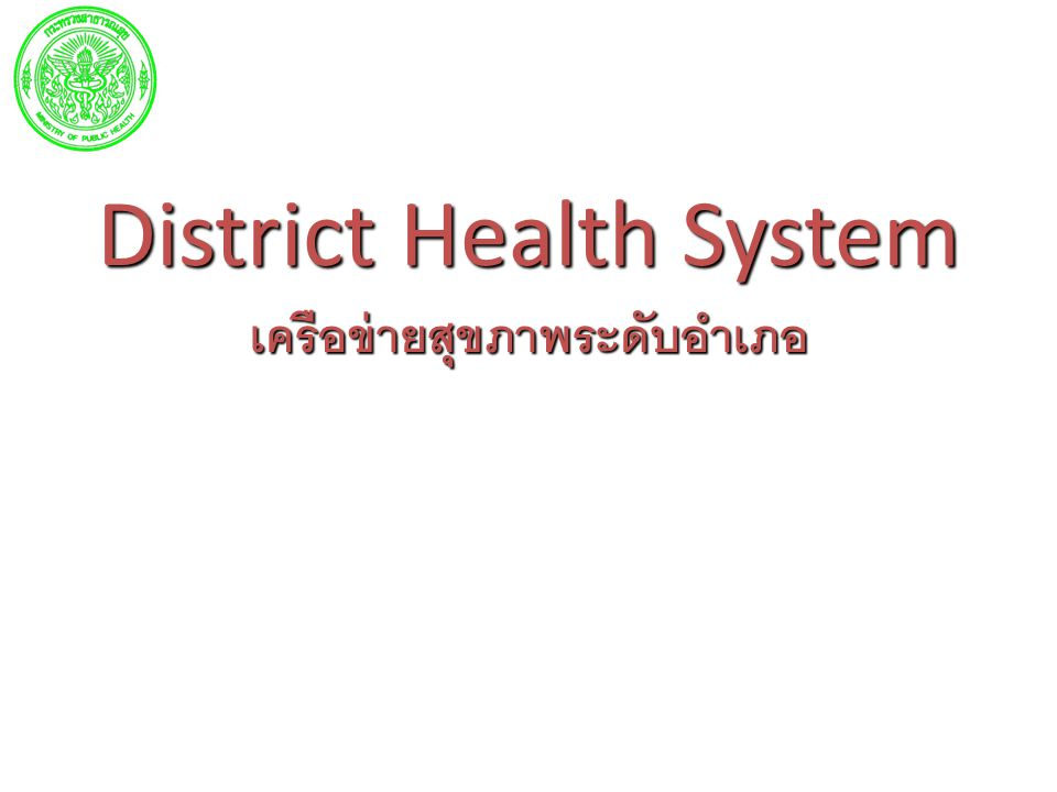 District Health System เครือข่ายสุขภาพระดับอำเภอ