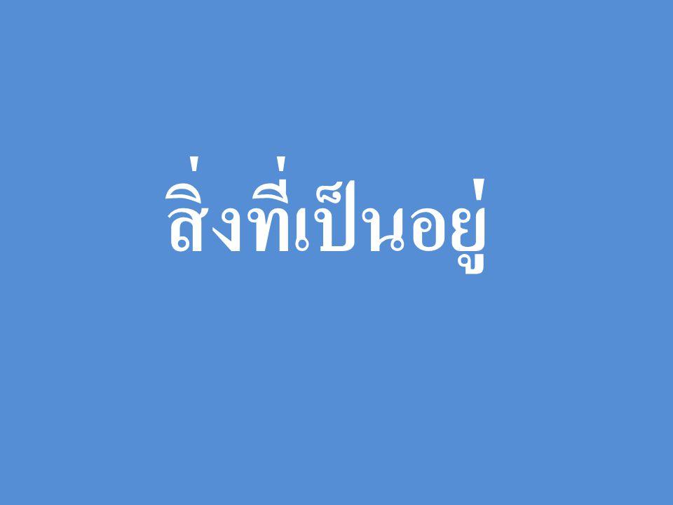 รพสต. กสธ สสอ สสจ สปสช อบต สคร การเมือง มหาดไทย สภาฯ สสจ รพช. สภาพปัจจุบันของ รพสต. และ รพช.