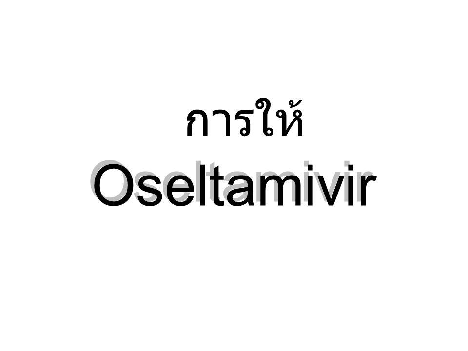 Oseltamivir การให้