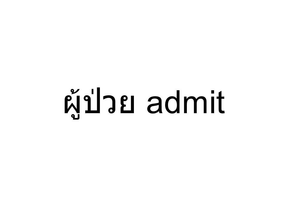 ผู้ป่วย admit